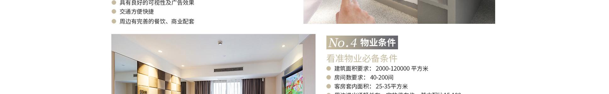 Zsmart智尚酒店zsjd_20