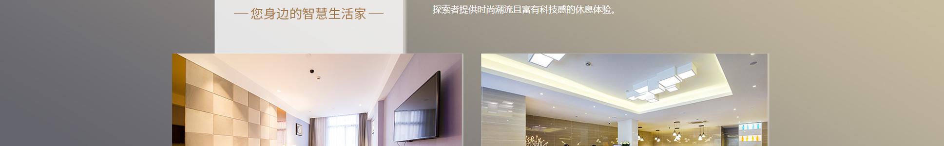 Zsmart智尚酒店zsjd_11