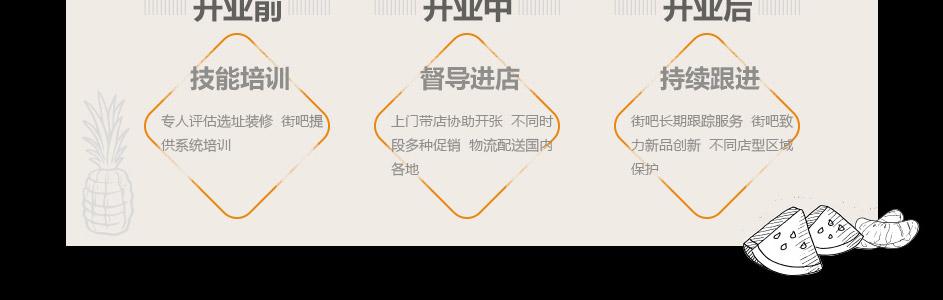 街吧奶茶jieba_33