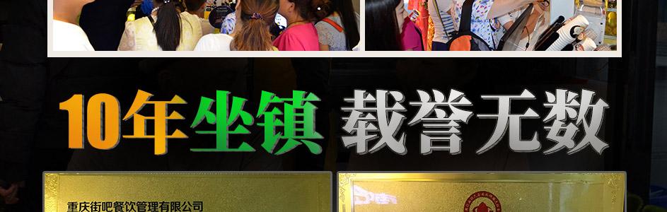 街吧奶茶jieba_30