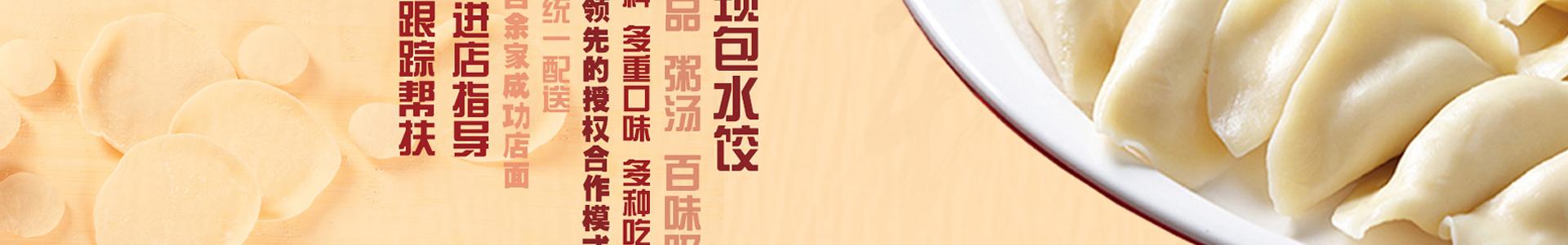 喜妙福水餃xmf_06