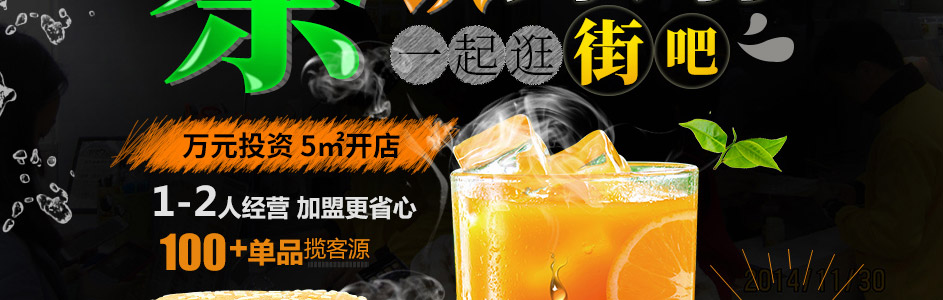 街吧奶茶jieba_02
