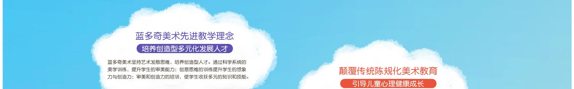 藍多奇國際少兒美術ldq_08