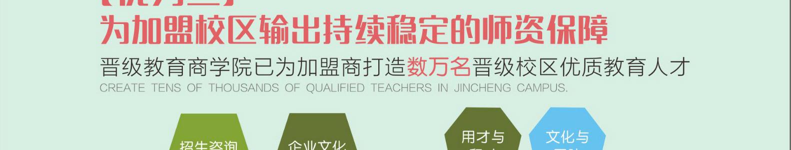 晋级教育jjjy_20