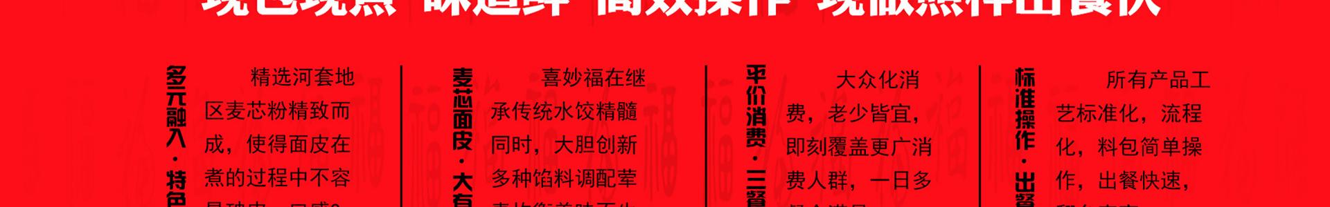 喜妙福水餃xmf_15