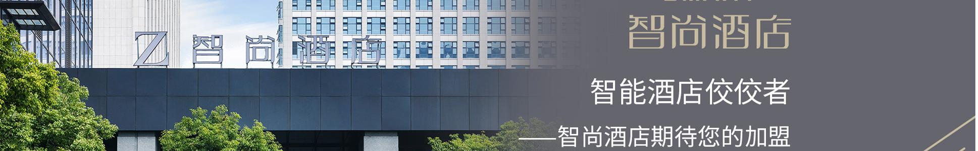 Zsmart智尚酒店zsjd_02