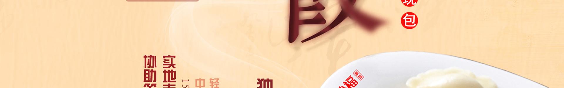 喜妙福水餃xmf_04