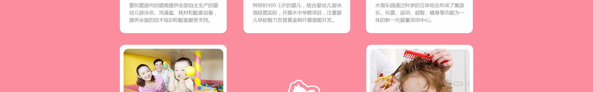 爱玩爱游亲子成长中心aiwanay_27