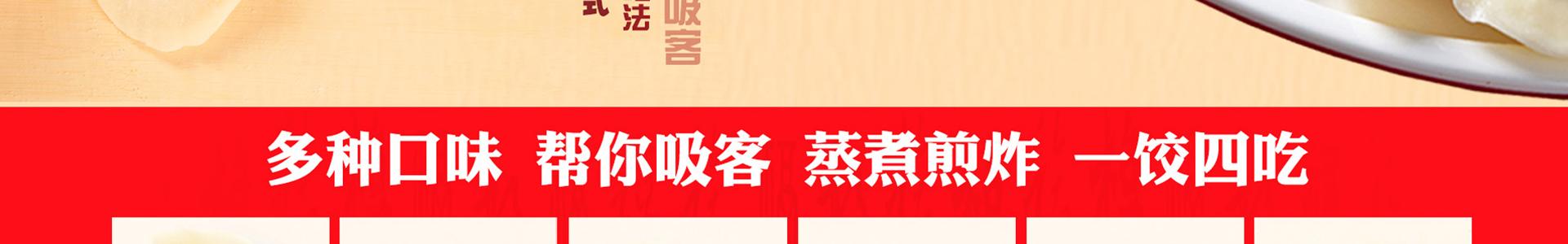 喜妙福水餃xmf_07