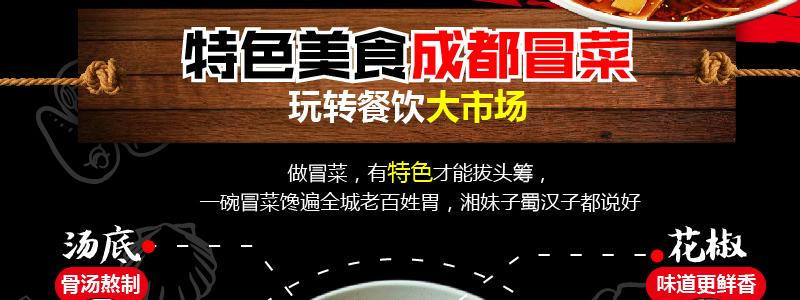 金三顾冒菜jinsangu_08