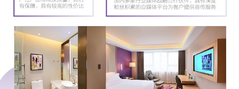 麗枫酒店lavandehotels_22