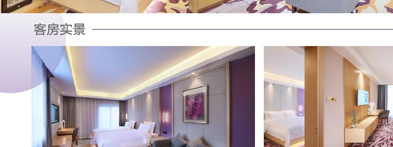 麗枫酒店lavandehotels_17