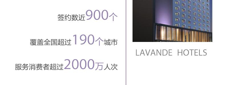 麗枫酒店lavandehotels_04