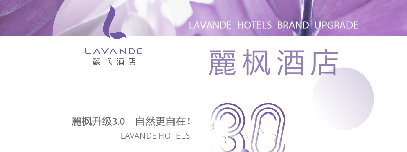 麗枫酒店lavandehotels_02