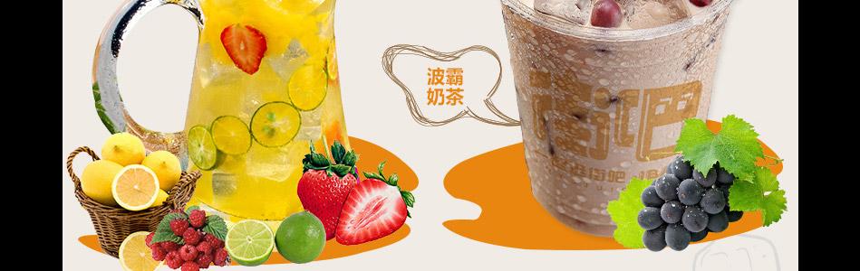 街吧奶茶jieba_12