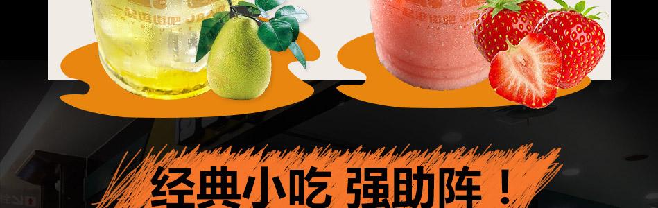 街吧奶茶jieba_16
