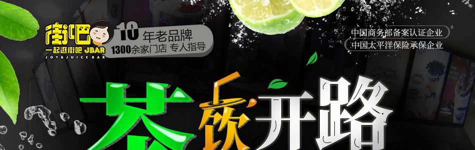 街吧奶茶jieba_01