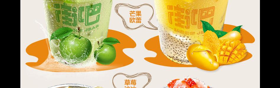 街吧奶茶jieba_14