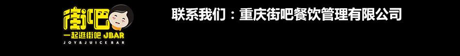 街吧奶茶jieba_34