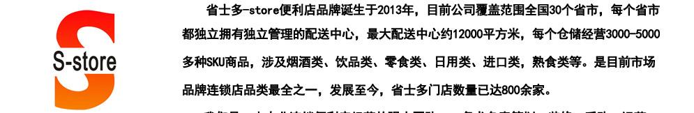 省士多S-store零食便利店shengshiduo_04