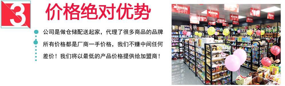 省士多S-store零食便利店shengshiduo_13