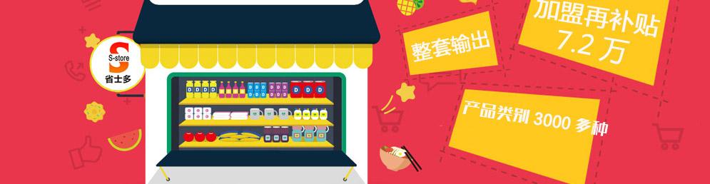省士多S-store零食便利店shengshiduo_02