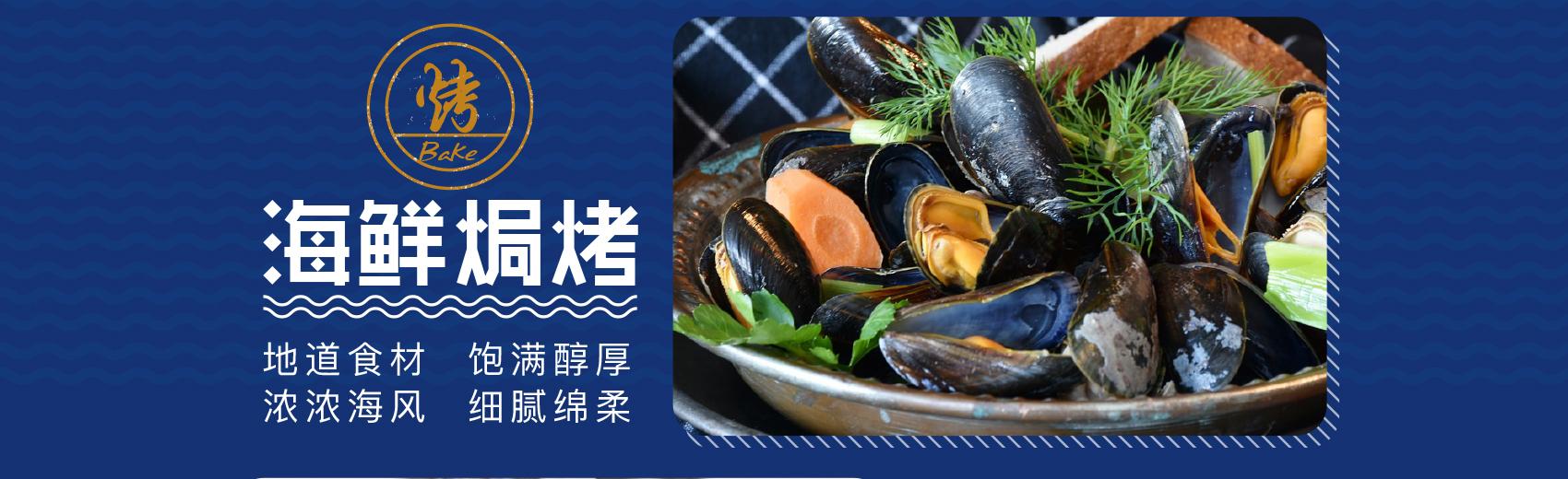海鲜时间自助餐hxsj_11