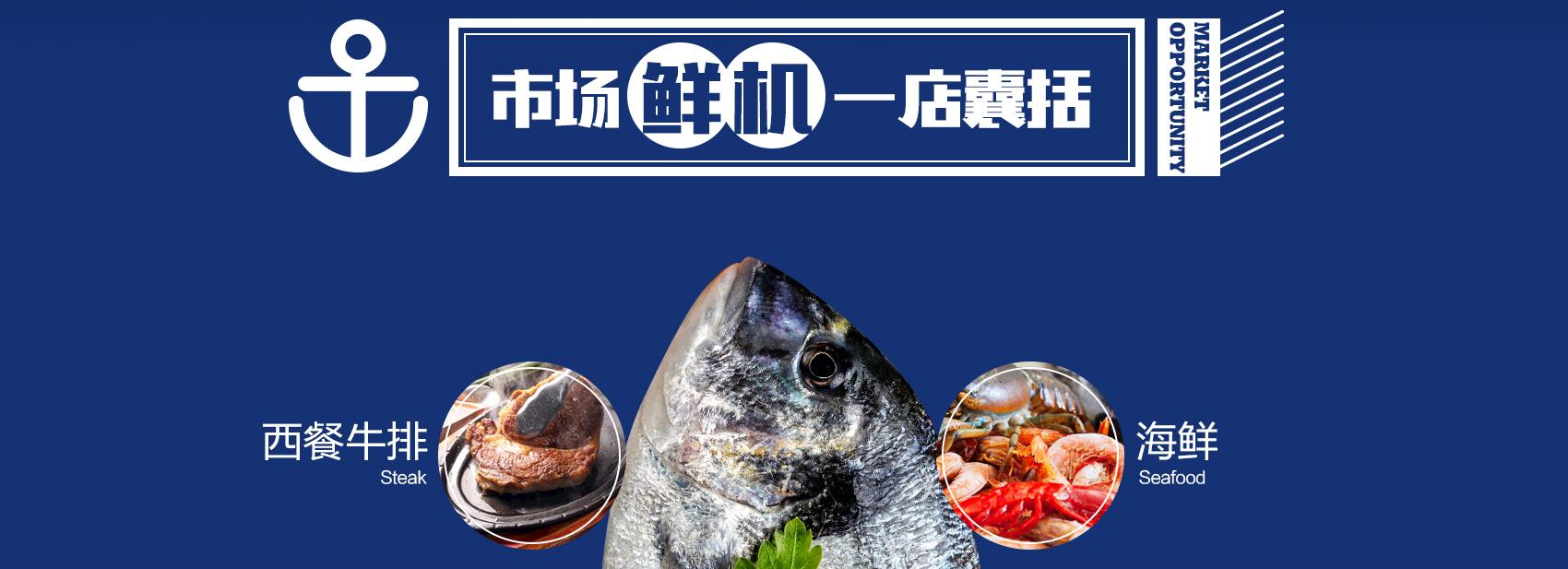 海鲜时间自助餐hxsj_03