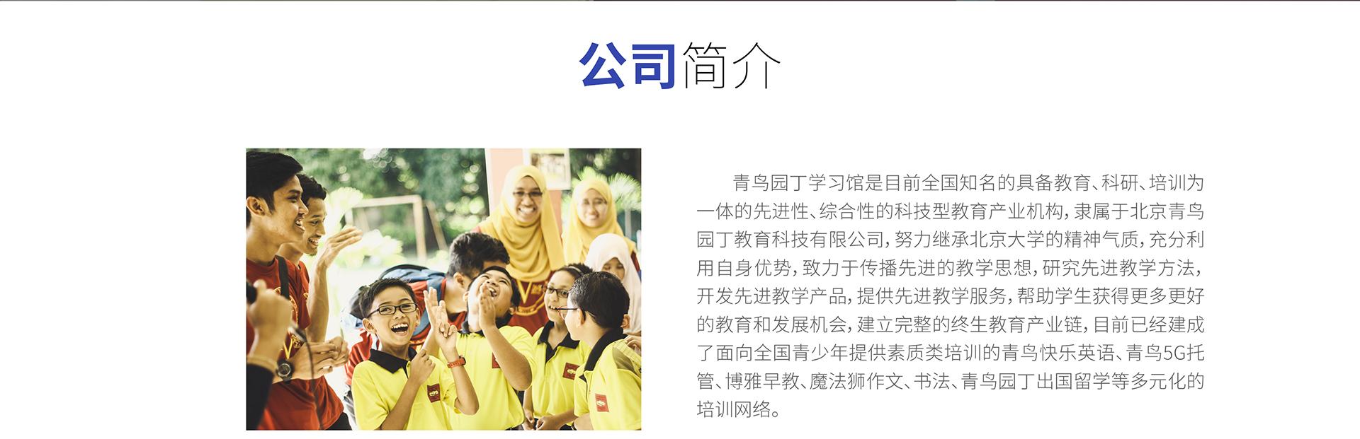 青鸟园丁学习馆qnyd_03