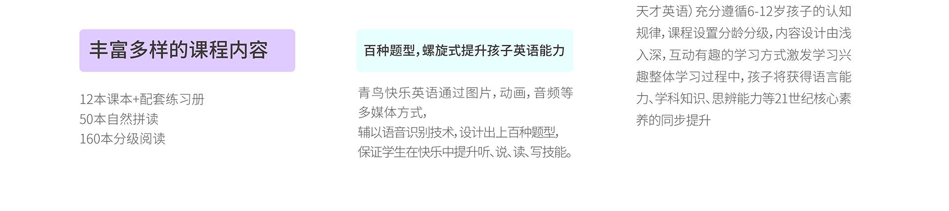 青鸟园丁学习馆qnyd_12