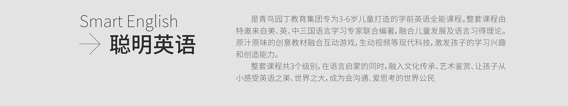 青鸟园丁学习馆qnyd_06