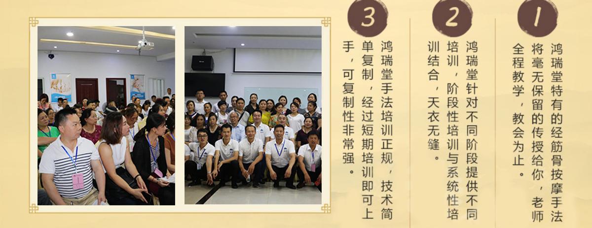 鸿瑞堂养生馆鸿瑞堂养生馆_09