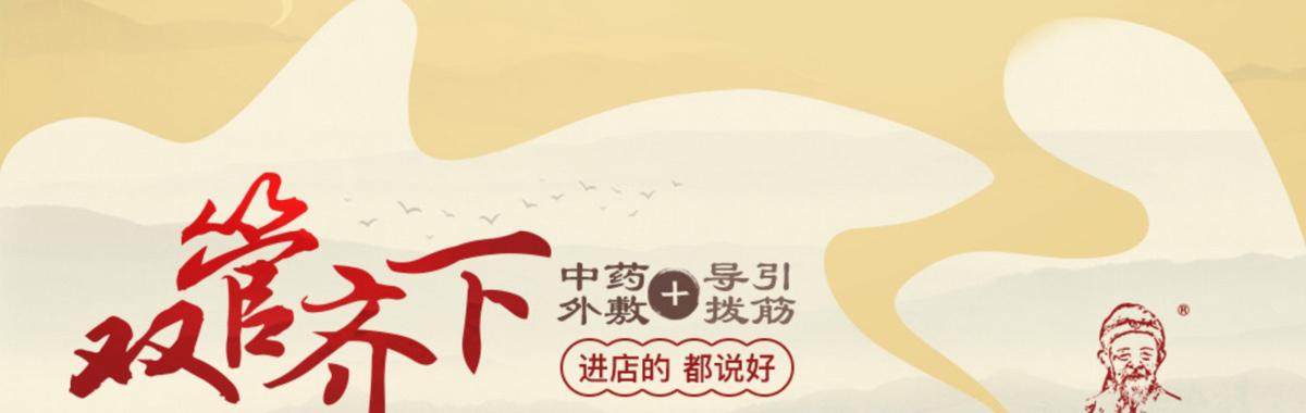鸿瑞堂养生馆鸿瑞堂养生馆_06