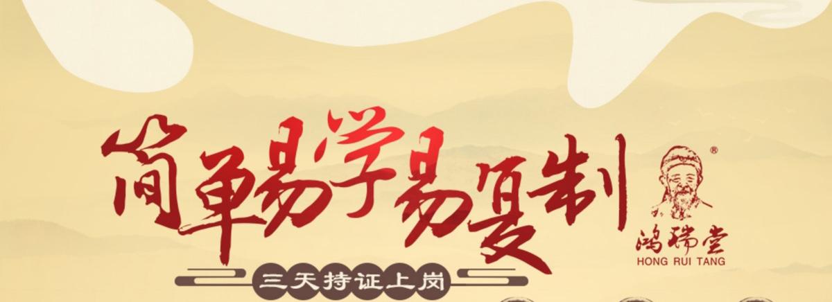 鸿瑞堂养生馆鸿瑞堂养生馆_08