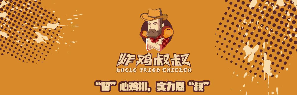 炸鸡叔叔炸鸡zjss_01