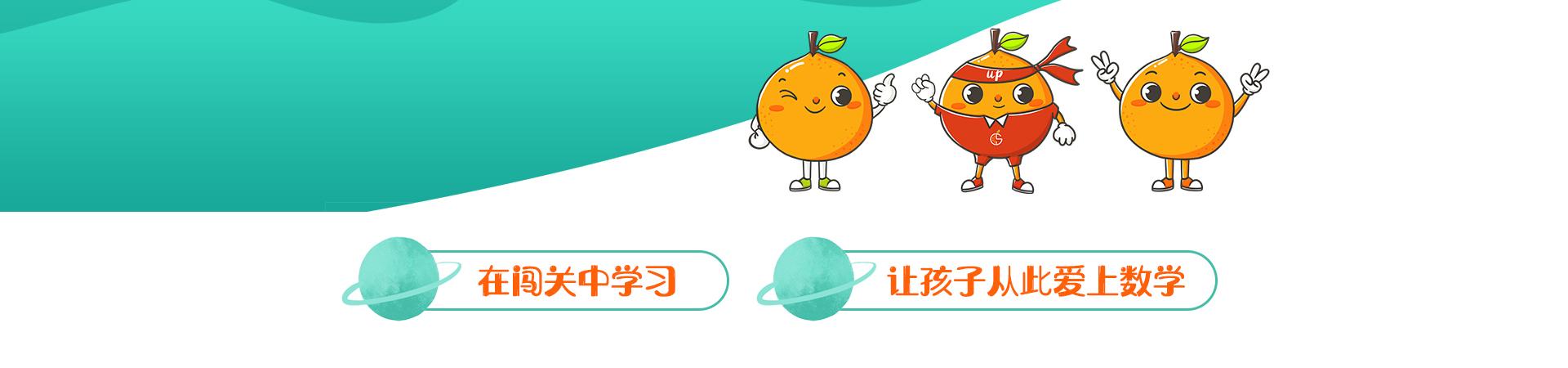 橙斯数学cssx_02