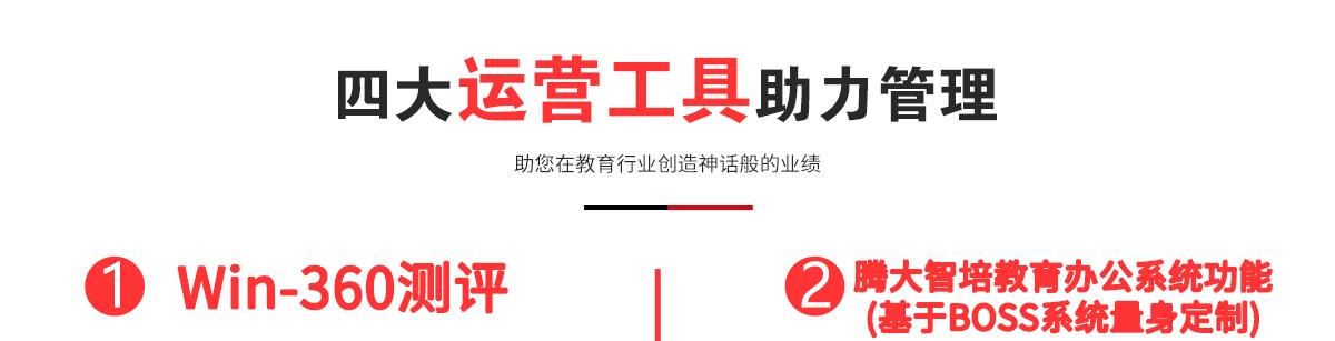 腾大智培教育腾大7.18_11