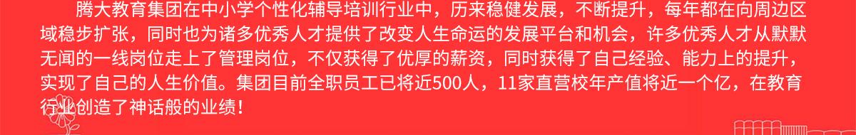 腾大智培教育腾大7.18_07