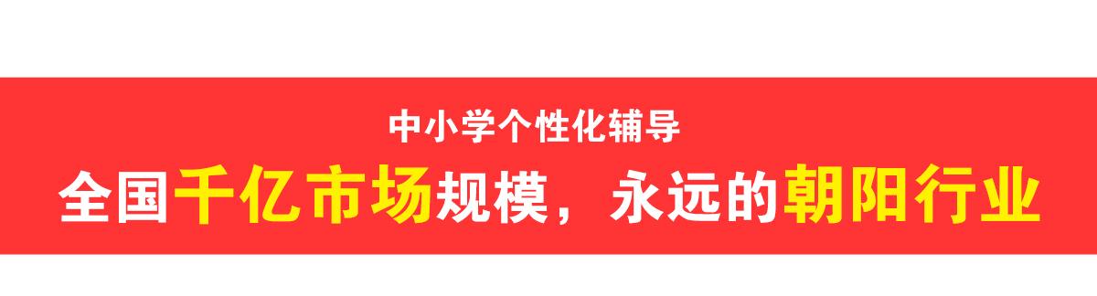 腾大智培教育腾大7.18_17