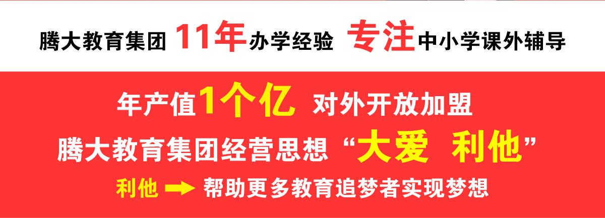 腾大智培教育腾大7.18_03
