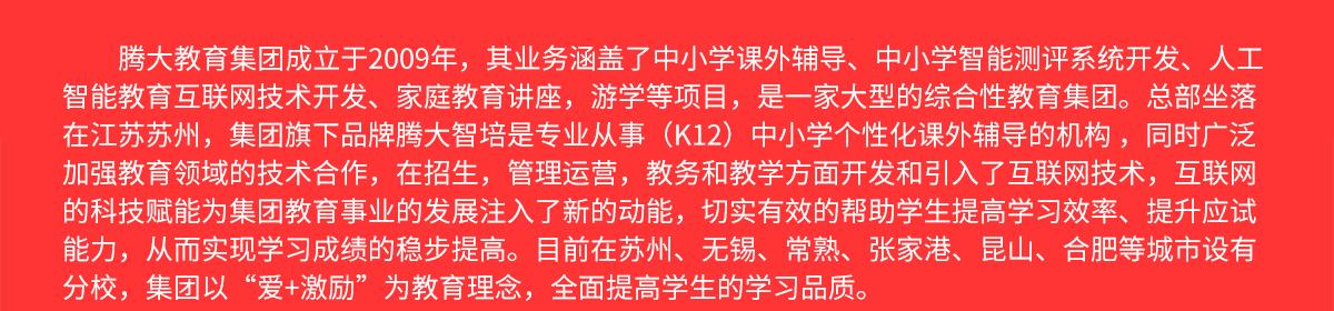 腾大智培教育腾大7.18_06