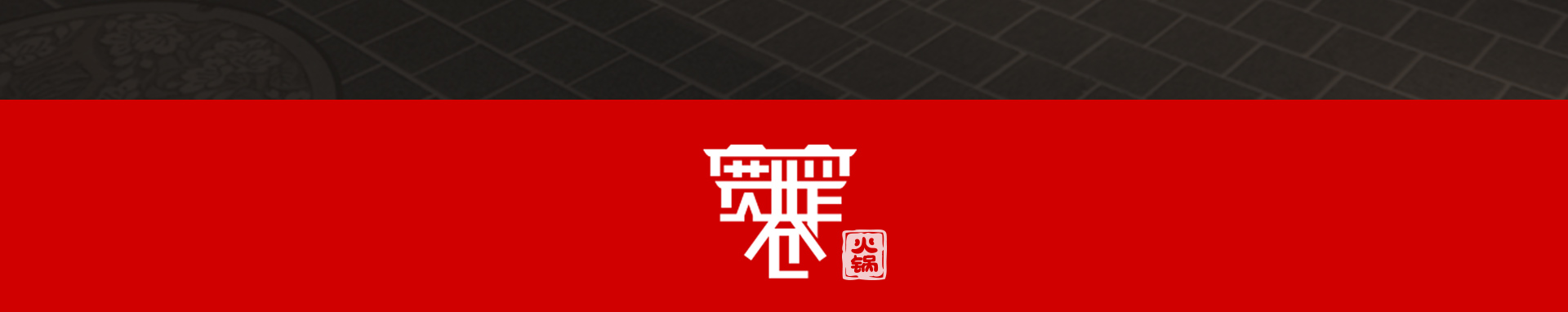 宽窄巷子火锅kzxz_48