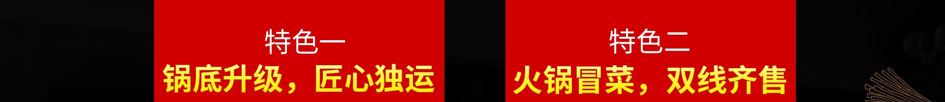 宽窄巷子火锅kzxz_16