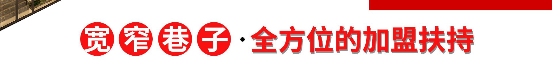 宽窄巷子火锅kzxz_37