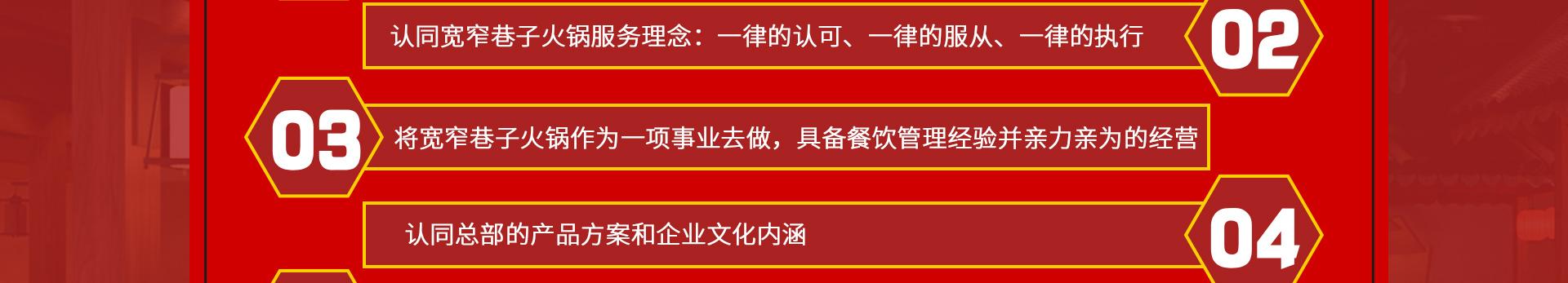 宽窄巷子火锅kzxz_31