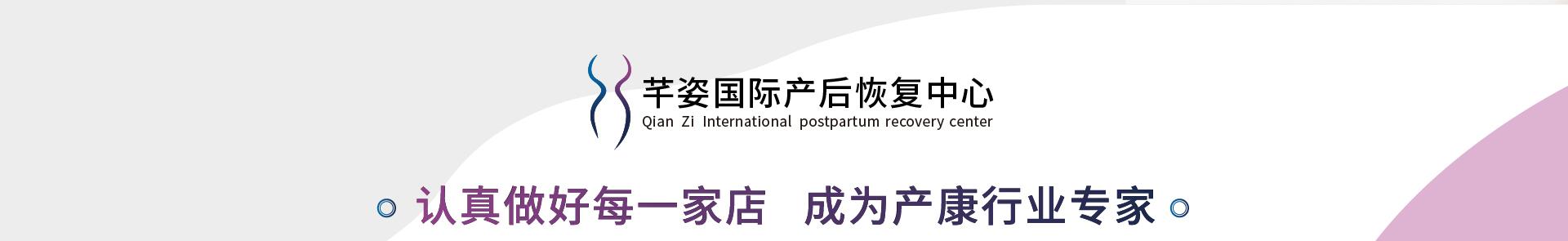 芊姿国际产后恢复中心qzchxf_13