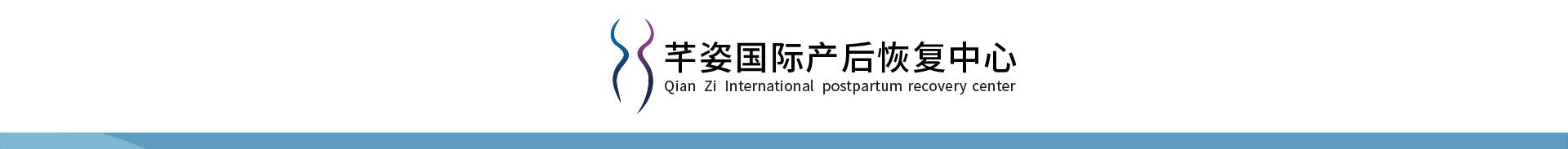 芊姿国际产后恢复中心qzchxf_01