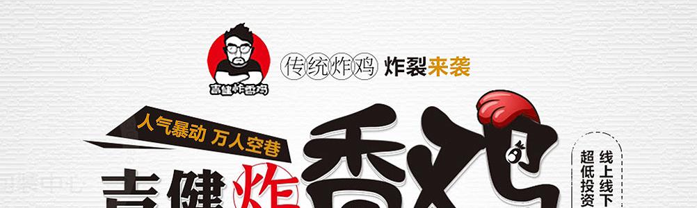 吉健炸香鸡吉健炸香鸡pv_01