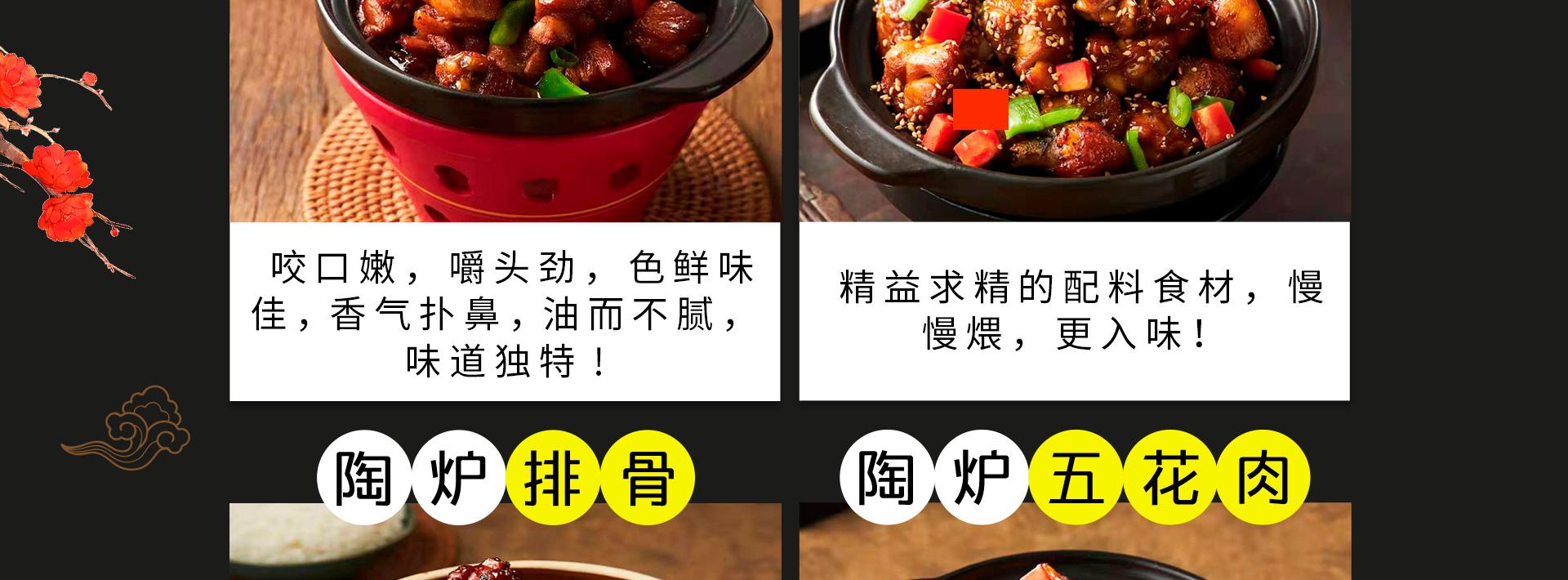 陶炉鸡快餐PC_16