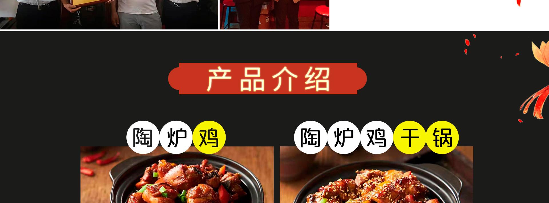 陶炉鸡快餐PC_15